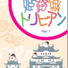 姫路城のうんちく・豆知識・雑学を仕入れたいのならこのパンフレットで