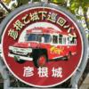 彦根城へ最寄りの彦根駅から便利なバス