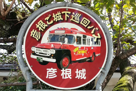 彦根城バス