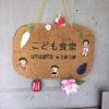 木津川市高の原の子供食堂UMAUMAに3月もお邪魔してきました