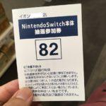 任天堂スイッチ(Nintendo switch)の抽選に参加したら・・・