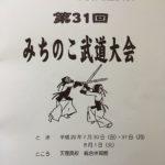 木津川市剣道クラブ 京都清心館 │ みちのこ武道大会に参加してきました。