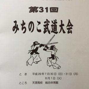 みちのこ武道大会