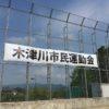 木津川市の市民運動会に初参加 │ 景品もうれしい市民運動会で秋の週末を楽しく過ごす