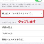 iPhoneのスクショを更に簡単に撮る方法 │ assistivetouchでスクリーンショットをより快適に