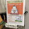 木津川市の子供食堂 │ 高の原こども食堂UMAUMAに行ってきました