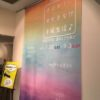 平城宮跡資料館 | 夏のこども展示、ナント!すてきな平城生活を見てきた